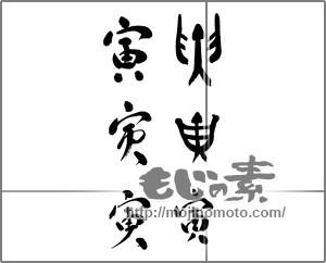 筆文字素材:寅各種1 [23337]