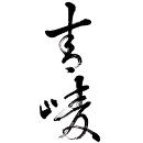 青崚(せいりょう)