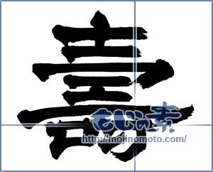 筆文字素材:寿 [14921]