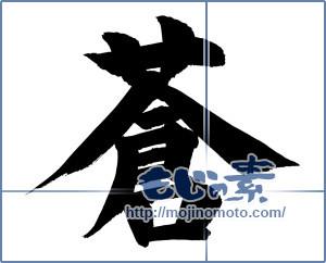 筆文字素材:蒼 [14927]