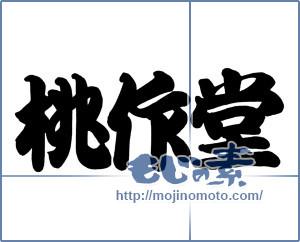 筆文字素材:桃作堂 [14932]