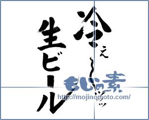 筆文字素材:生ビール 冷え~ッ [10131]
