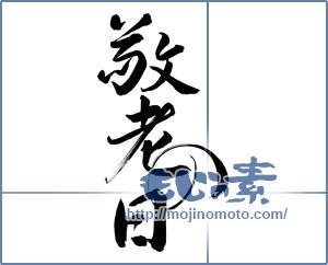 筆文字素材:敬老の日 [11280]