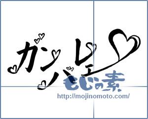 筆文字素材:がんばれ [14003]