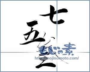 筆文字素材:七五三 [14086]