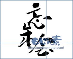 筆文字素材:忘年会 [14570]