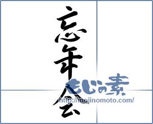 筆文字素材:忘年会 [14571]