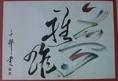 雅雄さんへ贈る『夢』(SENKEI 書)