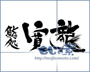 筆文字素材:鮨処 寛龍 [11934]