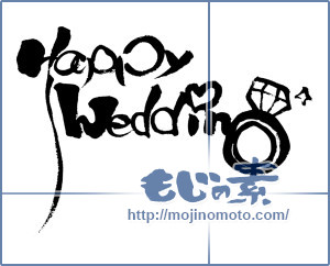 筆文字素材:Happy Wedding [6609]