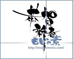 筆文字素材:恭賀新春 [6681]