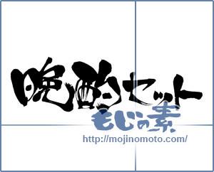 筆文字素材:晩酌セット [6884]