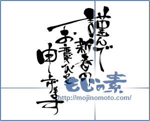 筆文字素材:謹んで新春のお慶びを申し上げます [7003]