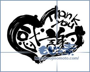 筆文字素材:感謝 Thank you [7309]