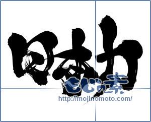 筆文字素材:日本力 [8295]
