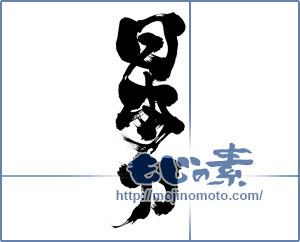 筆文字素材:日本力 [8297]