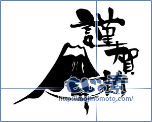 筆文字素材:謹賀新年 富士山 [9121]