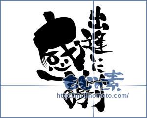 筆文字素材:出逢いに感謝 [9562]