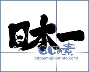 筆文字素材:日本一 [9647]