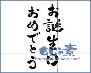 筆文字素材:お誕生日おめでとう [15023]