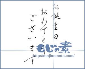 筆文字素材:お誕生日おめでとうございます [15024]