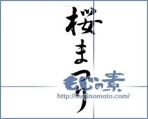 筆文字素材:桜まつり [15025]