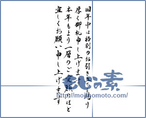筆文字素材:年賀状 あいさつ文 [16401]