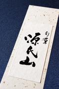 日本料理店の店舗ロゴ