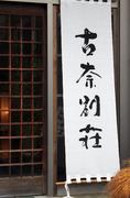 老舗旅館の店舗ロゴ