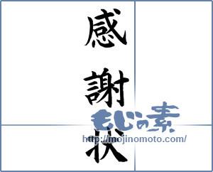 筆文字素材:感謝状 [12081]