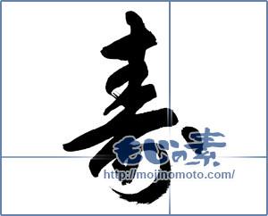 筆文字素材:寿 [12085]