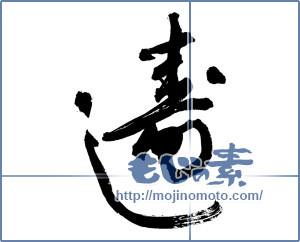 筆文字素材:寿司 [12086]