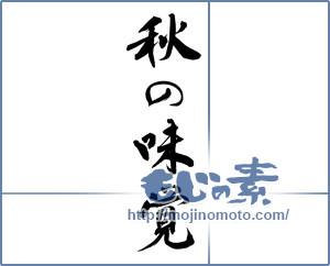 筆文字素材:秋の味覚 [12087]
