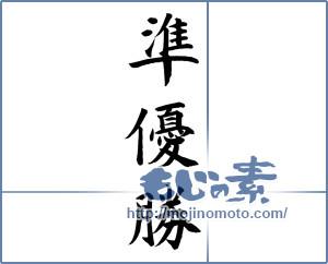 筆文字素材:準優勝 [12088]