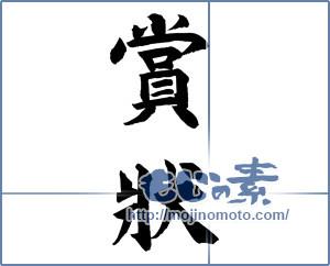筆文字素材:賞状 [12089]