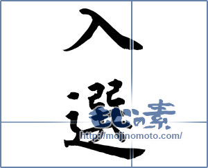 筆文字素材:入選 [12090]
