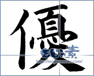 筆文字素材:優 [12091]