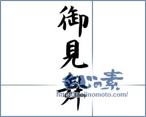 筆文字素材:御見舞 [12100]