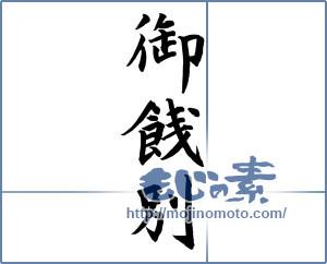 筆文字素材:御餞別 [12123]