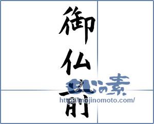 筆文字素材:御仏前 [12137]