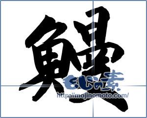 筆文字素材:鰻 [12224]