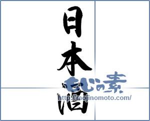 筆文字素材:日本酒 [12252]