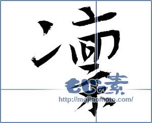 筆文字素材:凜 [1120]