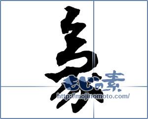 筆文字素材:豪 [1122]