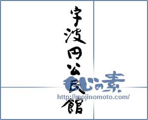 筆文字素材:宇波円公民館 [11988]