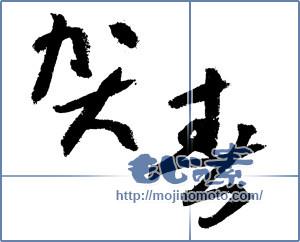 筆文字素材:賀春 [1290]