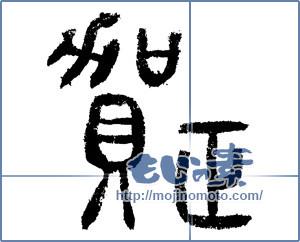 筆文字素材:賀正 [1292]