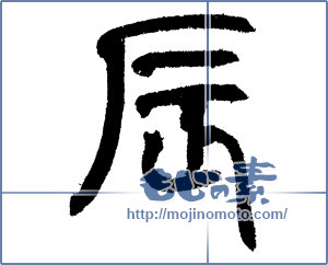 筆文字素材:辰 [1309]