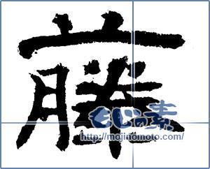 筆文字素材:藤 [1319]