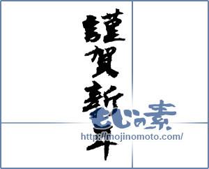 筆文字素材:謹賀新年 [1326]